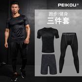 健身服套裝男士健身房運動緊身速干衣長短無袖跑步籃球裝備三件套【俄羅斯世界杯狂歡節】