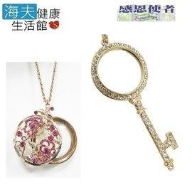 【海夫健康生活館】項鍊型放大鏡 隨身佩帶 水晶玫瑰款 鑰匙款 時尚精美