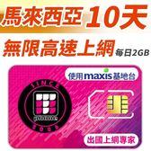 【TPHONE上網專家】馬來西亞 無限高速上網卡 10天 每天前面2GB支援高速