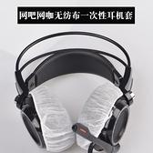 耳機套 網吧網咖無紡布一次性頭戴式耳機套跑步吃雞LOL游戲防塵防汗耳罩 宜品