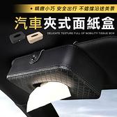 質感皮革2色任選 汽車 遮陽板面紙盒 後座 衛生紙盒 紙巾盒 置物盒 面紙盒 車用面紙盒
