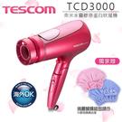 【贈包頭巾】 TESCOM 白金奈米膠原蛋白吹風機TCD3000  TCD3000TW 群光公司貨
