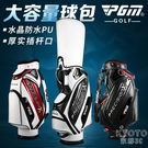 高爾夫球包男防水PU標準包大容量球袋球桿包輕便 YJT【快速出貨】