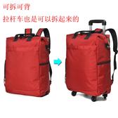 拉桿包 新品雙肩拉桿包萬向輪超輕旅行包男女手提旅行包可拆卸拉桿背包YXS 交換禮物