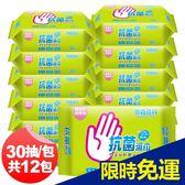 【時時樂一件免運】奈森克林 純水抗菌濕紙巾30抽x12包入