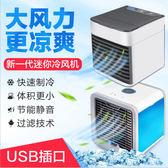 冷氣機風扇新款冷氣机迷你USB便捷空?桌面移動小風扇【快速出貨】