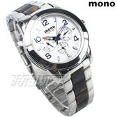 mono 時尚玳瑁紋風 三眼多功能圓錶 數字時刻 不銹鋼帶 白色 男錶 Z5026S白