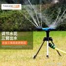 台康自動澆花360度旋轉降溫農用噴頭溫室蔬菜灌溉噴頭噴淋噴水器 樂活生活館