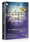 (二手書)Eclipse完全攻略(第二版):從基礎Java到PDE外掛開發