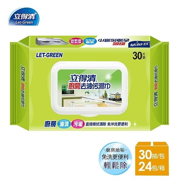 【立得清】廚房去油污濕巾 拋棄式廚房抹布(30抽x24包)-箱購
