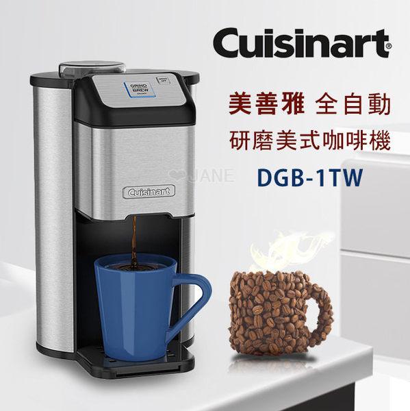 Cuisinart 美膳雅 全自動研磨美式咖啡機DGB-1TW