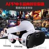 VR眼鏡VR眼鏡3d虛擬電影院手機通用ar眼睛vr體感游戲機頭戴式a生活用品 快速出貨YXS