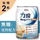 (加贈2瓶) 力增 洗腎配方-焦糖 237ml*24罐/箱