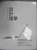 【書寶二手書T1/設計_JPS】設計摺學-一張紙激發無限造型創意,所有設計師都需要_保羅.傑克森