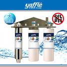 大流量 淨水器 + 紫外線殺菌器 WF-...