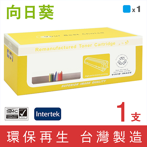向日葵 for Fuji Xerox CT350486 藍色環保碳粉匣/適用 DocuPrint C2100 / C3210DX