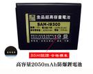 【金品-BSMI認證電池】三星 S3 / GT-i9300 / Neo GT-i9060 樂享機 / GT-i9082