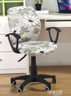 辦公椅套座椅套電腦椅轉椅座套升降電腦椅套罩通用轉椅套罩 9號潮人館