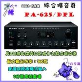 【POKKA】公共廣播擴音器+USB/SD卡《PA-625/DPL》宣傳.廣播系統.工廠.百貨公司.貨車