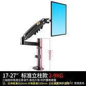 17-27寸顯示器支架橫豎屏切換桌面支架上下升降電視掛架壁掛F80 全館新品85折 YTL