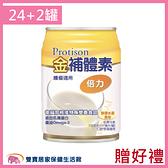 【贈2罐再贈現金卡】金補體素 倍力 一箱24瓶 熱帶水果口味 腫瘤癌症營養補充 管灌飲食