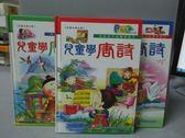 【書寶二手書T3/兒童文學_YJG】兒童學唐詩_全套三冊合售_附殼