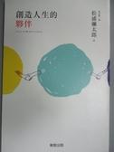 【書寶 書T3 /心靈成長_NIC 】創造人生的夥伴_ 松浦彌太郎