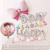 寶寶生日百日滿月氣球裝飾套餐周歲鋁膜氣字母兒童網紅派對佈置 polygirl