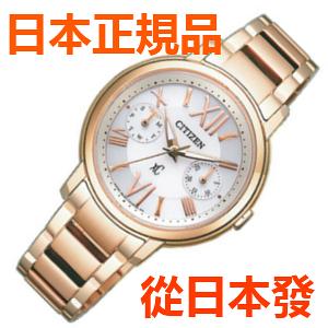 免運費 日本正規貨 公民 XC 太陽能電波手錶 女士手錶 FD1092-59A