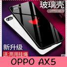 【萌萌噠】歐珀 OPPO AX5 (6.2吋) 網紅個性英文字母 笑臉愛心保護殼 全包軟邊+鋼化玻璃背板 手機殼