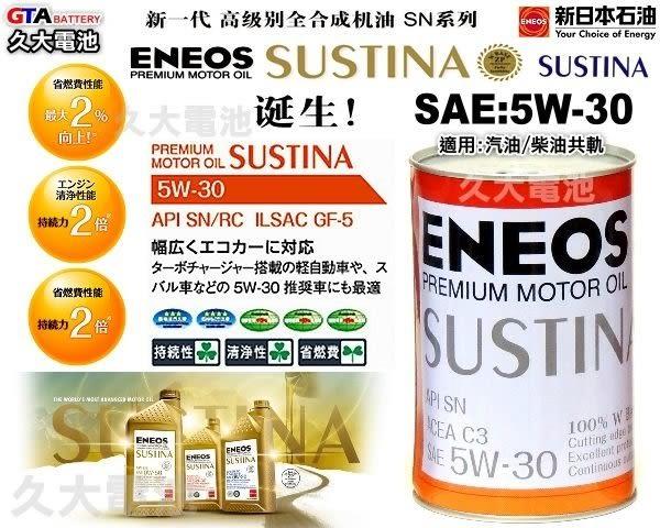 ✚久大電池❚ ENEOS 新日本石油 SUSTINA 全合成機油 5W-30 5W30 汽油 柴油 世界最頂級 原廠機油