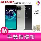 分期0利率 SHARP AQUOS sense4 plus (8G/128G) 6.7吋防水防塵 八核心四鏡頭智慧手機 贈『手機指環扣 *1』
