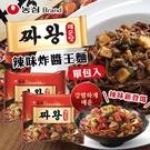 韓國 農心 炸醬王麵 辣味 (單包入) 炸醬王 炸醬麵 辣味炸醬麵 韓式炸醬 泡麵 韓國泡麵