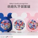兒童彩色款嬰兒胎毛乳牙保存收藏盒 乳牙盒 禮盒