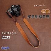 【數配樂】Cam-in 真皮皮革 皮質 寬版相機背帶 CAM 2233 棕色 760D 750D D5300 D3300 A57 60D 70D D7100