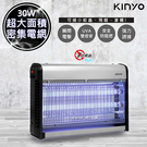 【KINYO】30W雙UVA燈管電擊式捕蚊燈(KL-9830)大空間可吊掛