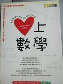 【書寶二手書T8/科學_GRS】愛上數學-悠遊數學世界的20個趣味故事_安娜.伽拉佐利