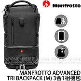 MANFROTTO 曼富圖 Advanced Tri Backpack M 3合1 斜肩後背包 (免運 正成公司貨) 3N1 相機包 MB MA-BP-TM