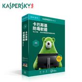 【Kaspersky 卡巴斯基】防毒軟體 2020 1台電腦/1年授權(2020KAV 1P1Y盒裝)