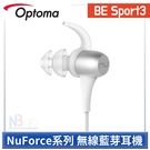 【超值3入組】 Optoma NuForce BE Sport3 無線藍芽耳機
