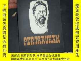 二手書博民逛書店PER罕見TAR UHAN(外文)19219 外文 外文 出版1