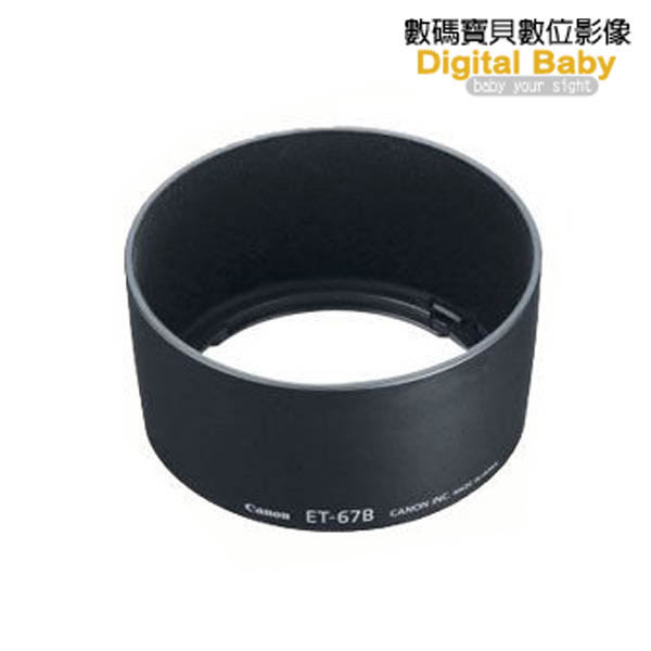 Canon ET-67B 原廠遮光罩(ET67B, 60mm F2.8 Macro專用)