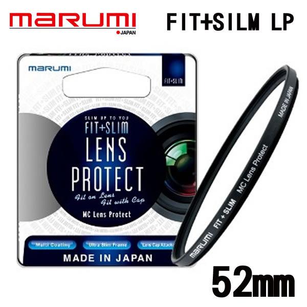 【MARUMI】FIT+SLIM Les Protect 52mm 多層鍍膜 保護鏡 高精密度 超薄框 彩宣公司貨