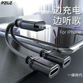 轉接頭PZOZ蘋果耳機轉接頭7/8/x轉換器iphone七plus 618好康又一發