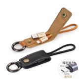 EBooks X39快充QC3.0雙系統充電傳輸鑰匙扣皮革線15cm