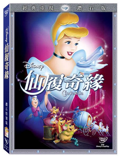 迪士尼動畫系列限期特賣 仙履奇緣 鑽石版 DVD (購潮8)