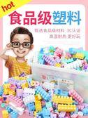 積木兒童積木拼裝玩具益智大顆粒大號男孩女孩寶寶智力開發拼插塑膠LX 嬡孕哺