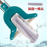 對折式膠棉拖把擠水海綿地拖家用免手洗吸水托把海綿拖把頭  【全館免運】