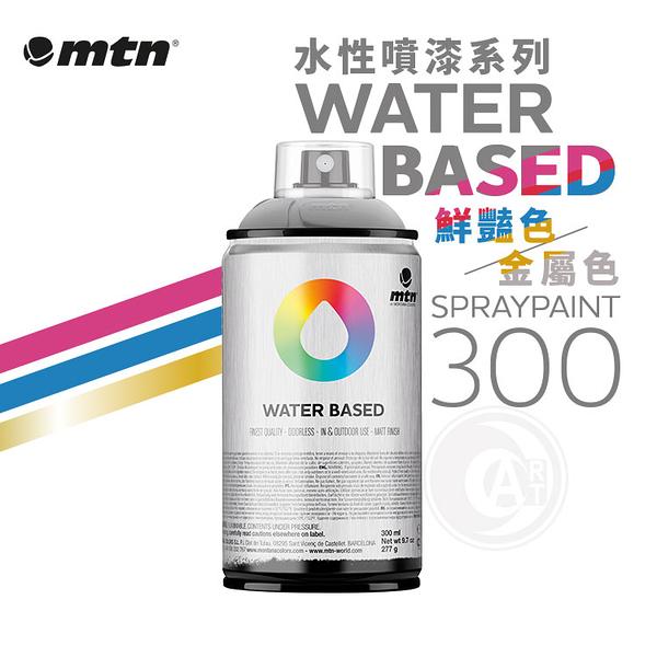 『ART小舖』西班牙蒙大拿MTN WB啞光水溶性 噴漆 300ml 鮮豔/金屬系 單色自選