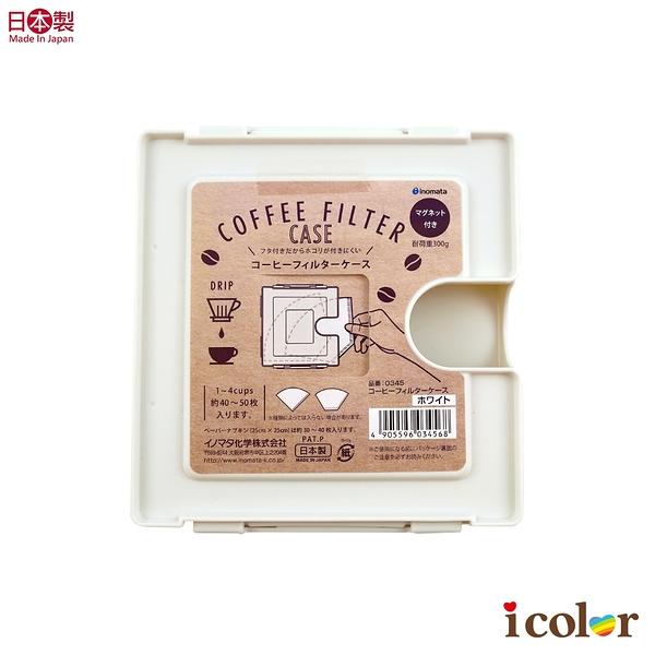 i color 日本製 磁性純白咖啡濾紙收納盒
